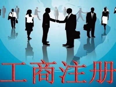 衡水石家庄工商注册公司代办