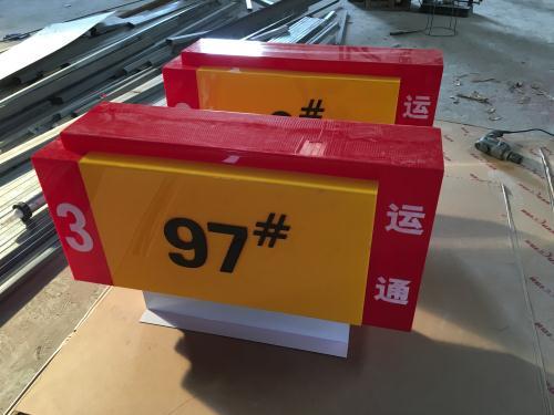 郑州加油站灯箱