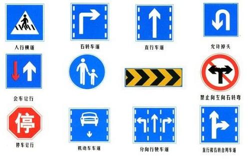 河南交通标志