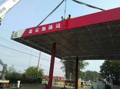 郑州加油站装修