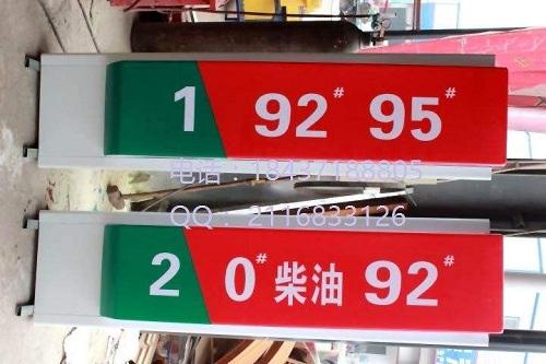 郑州加油站灯箱标识