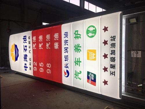 中石油manbetx登陆万博app最新版制作