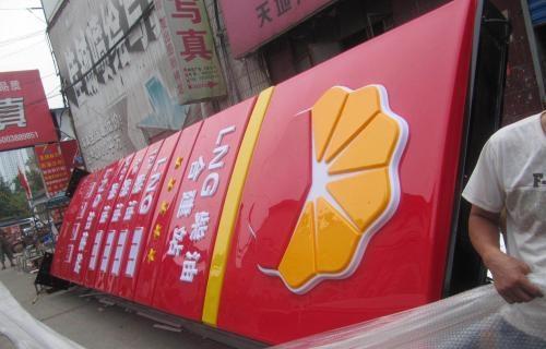 郑州中石化灯箱制作