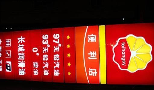 中石化万博app最新版制作厂家