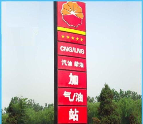 河南中石油万博app最新版