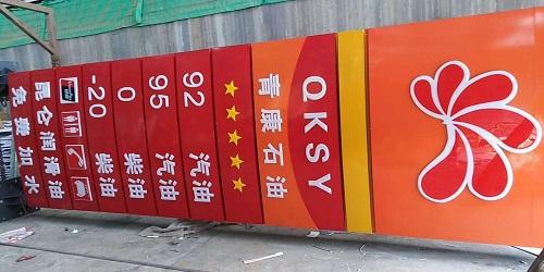石油品牌柱