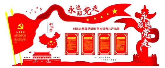 郑州党建文化墙设计