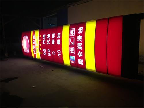 加油站指示灯箱