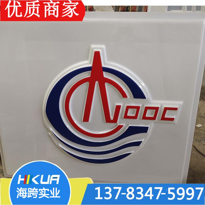 中海油万博app最新版厂家