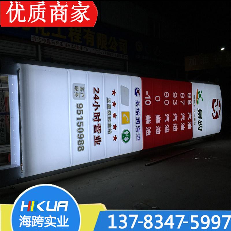 立柱加油站灯箱