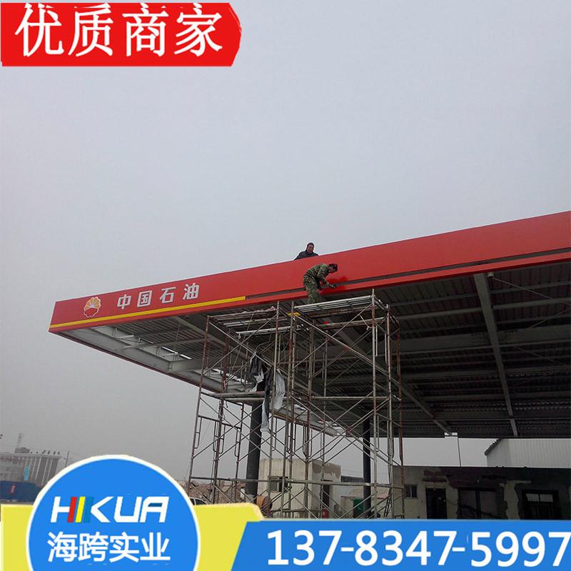 加油站装修改造厂家
