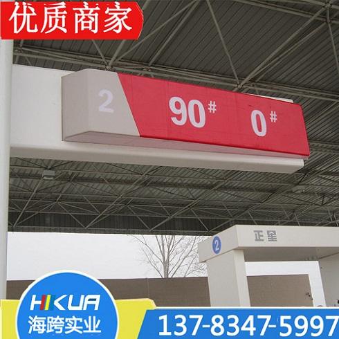 中石油油品灯箱