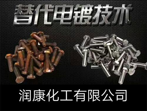 环保电镀技术