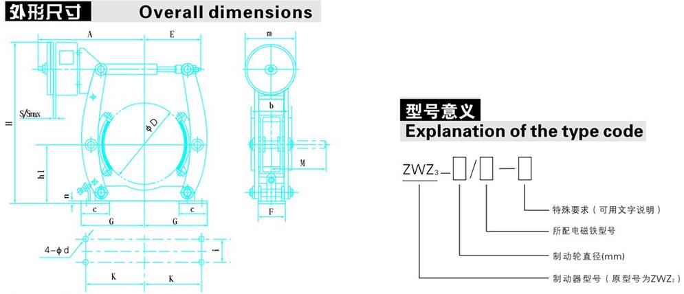 ZWZ3系列直流電磁鼓式制動器