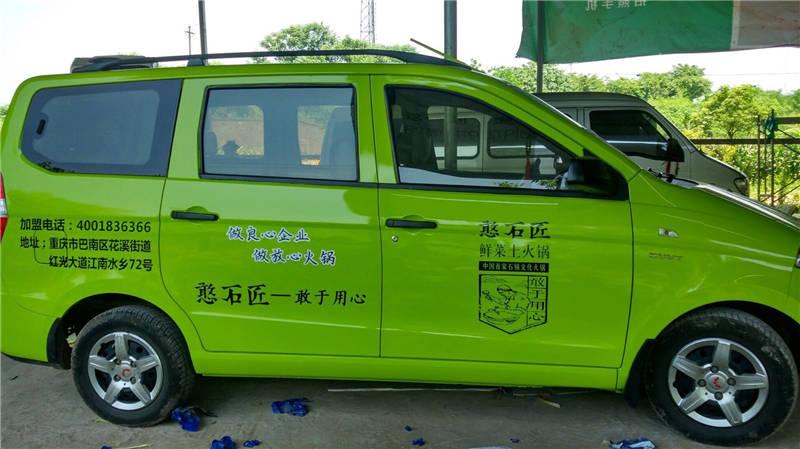 重庆私家车广告安装