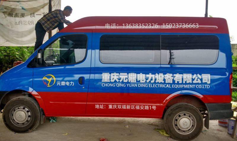 重庆私家车广告设计