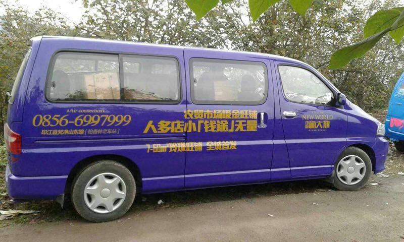 重庆观光车广告