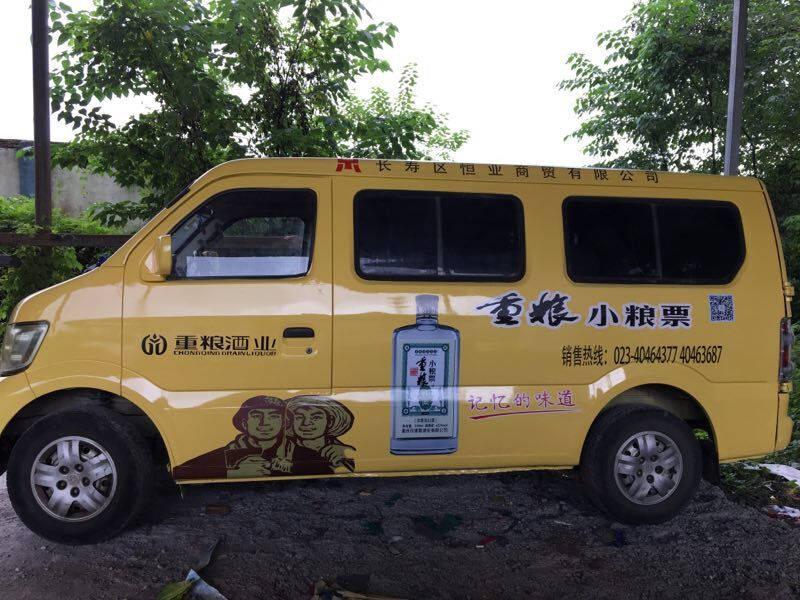 重庆车身广告设计