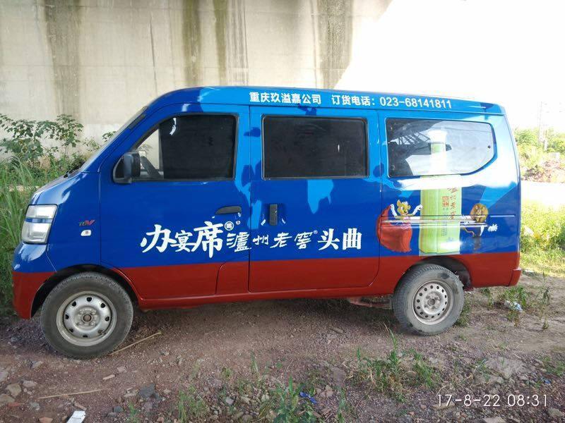 重庆私家车广告