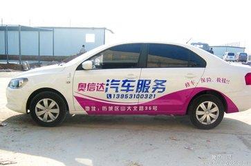 重庆车身广告销售