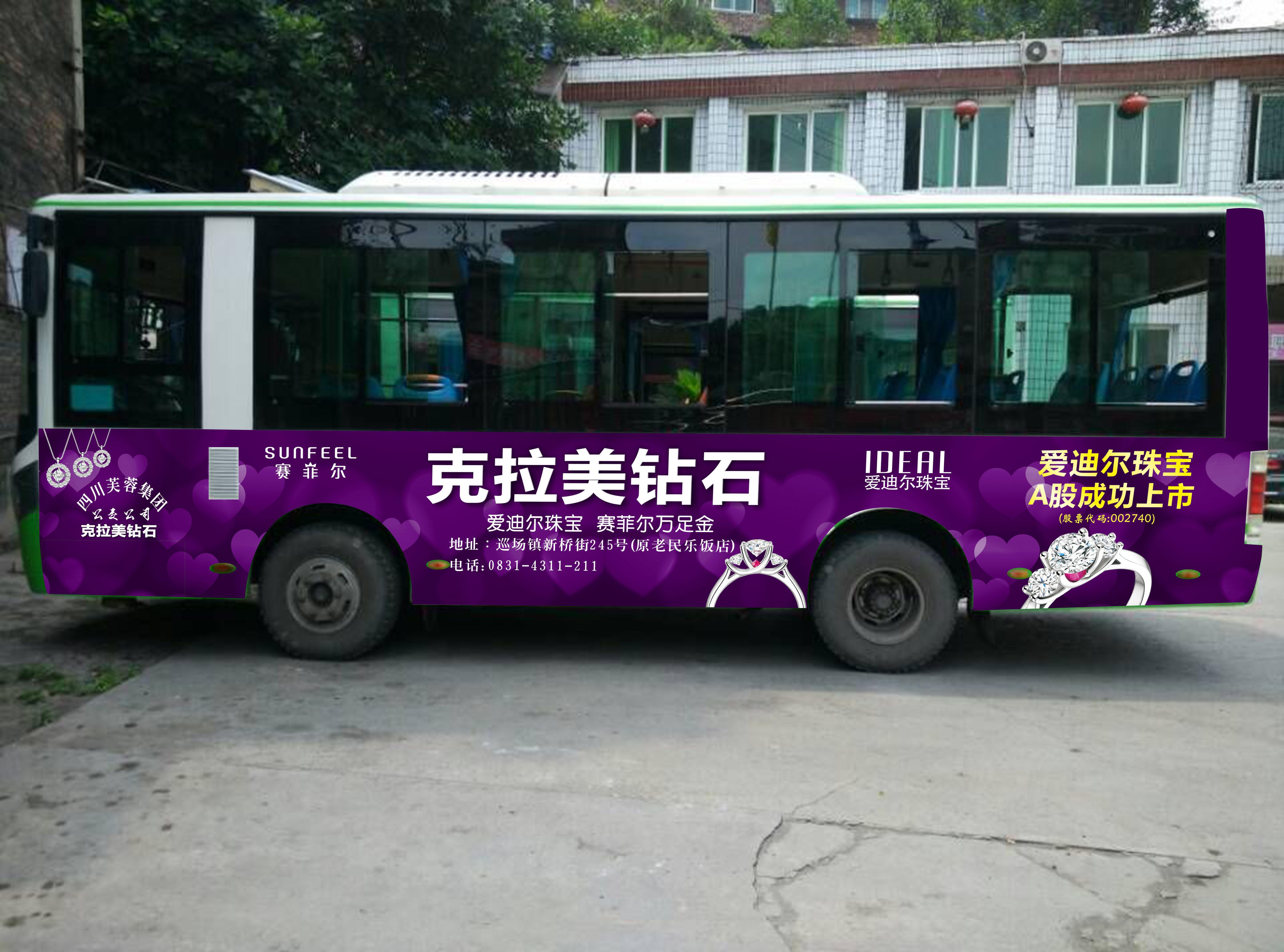 重庆车身广告公司