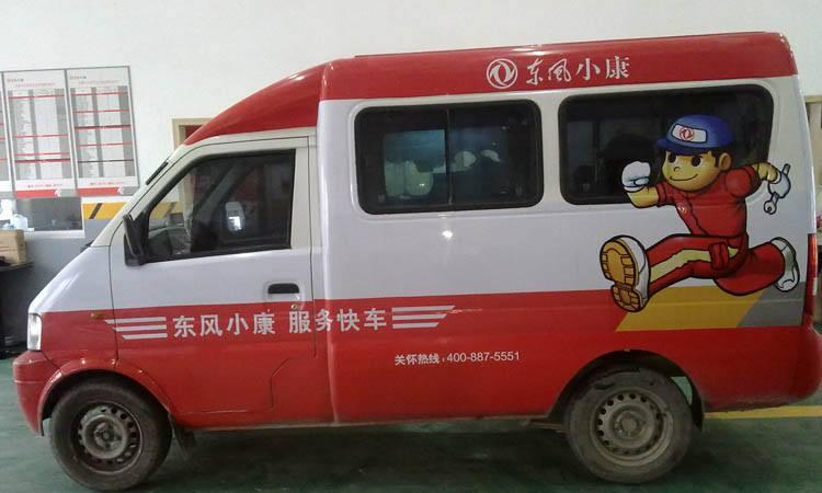 重庆车身打广告