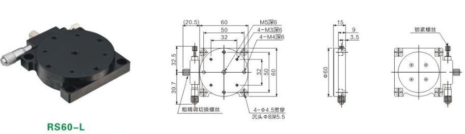 手动微调架-8-RS-L