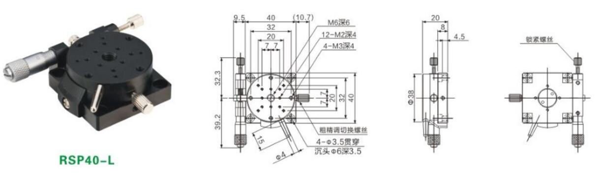 RSP40-L 旋转微调架