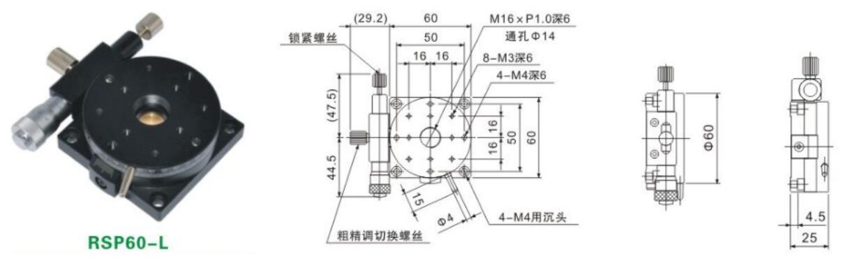 RSP60-L 手动微调架