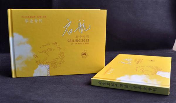 四川中小学毕业纪念册设计