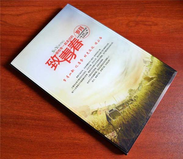 四川大学毕业纪念册