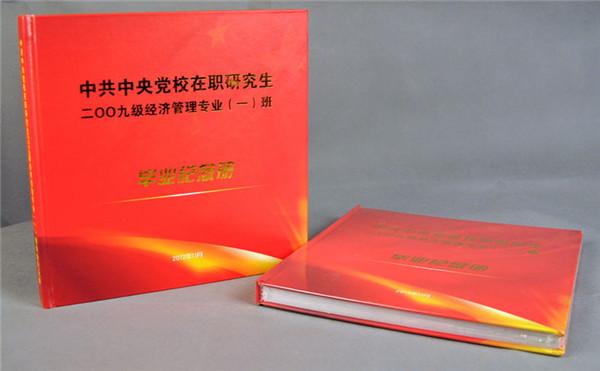 四川大学毕业纪念册设计