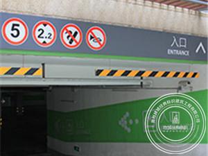 停车场禁令标志