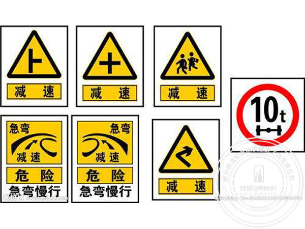 贵阳交通标识牌