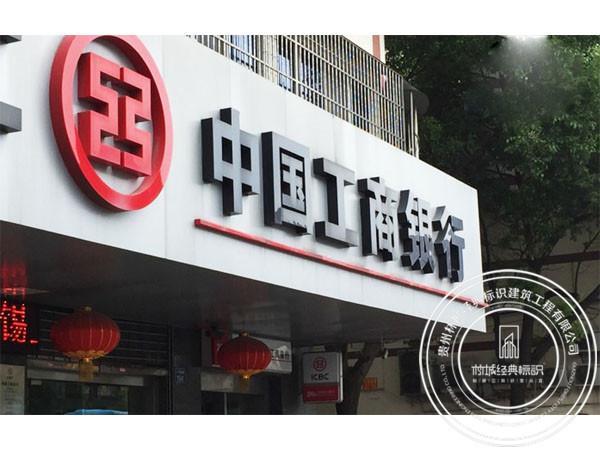 贵阳贵州银行标识牌