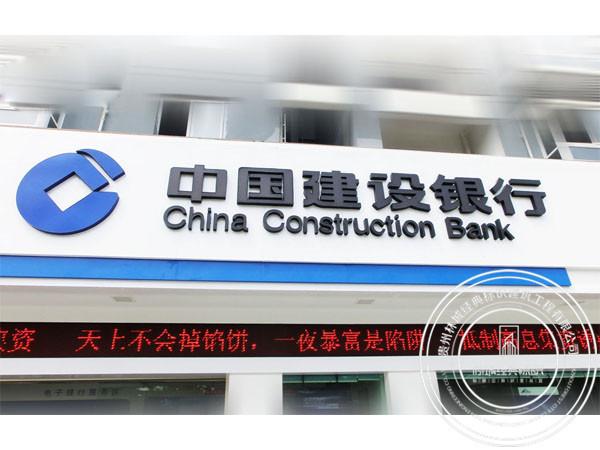 贵州贵阳银行标识牌