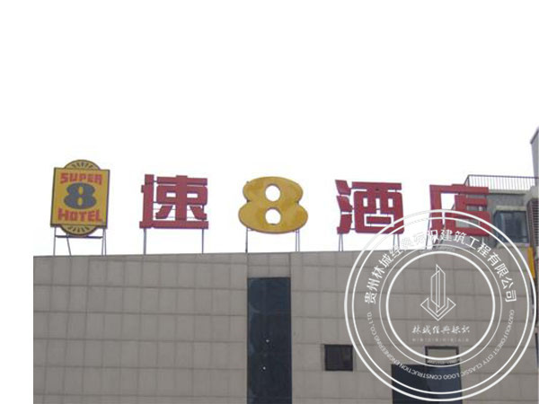 贵州楼顶广告字
