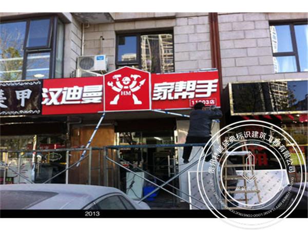 貴陽門頭廣告牌