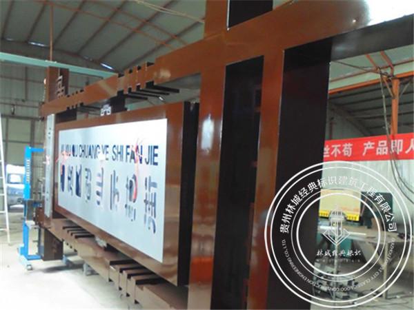 贵州贵阳宣传栏设计