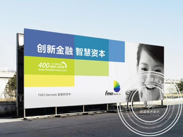 貴州宣傳廣告牌