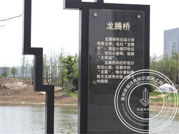 贵州校园标识牌