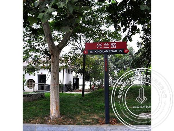 贵阳市政标识牌