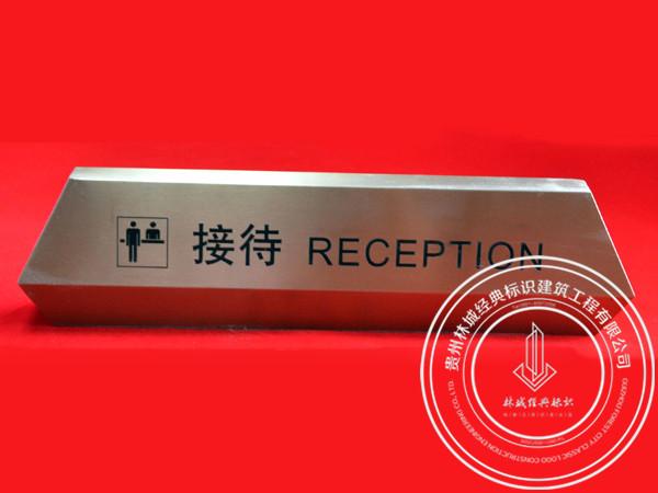 贵州接待指示牌