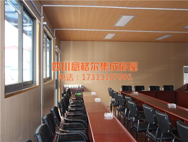 集装箱房屋会议室