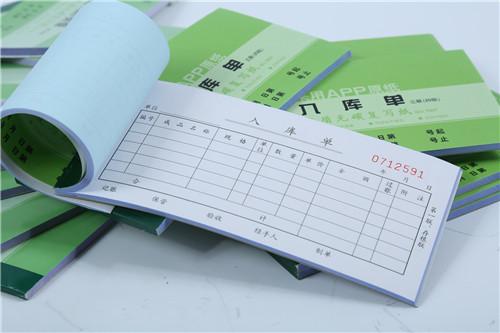 郑州收据印刷公司