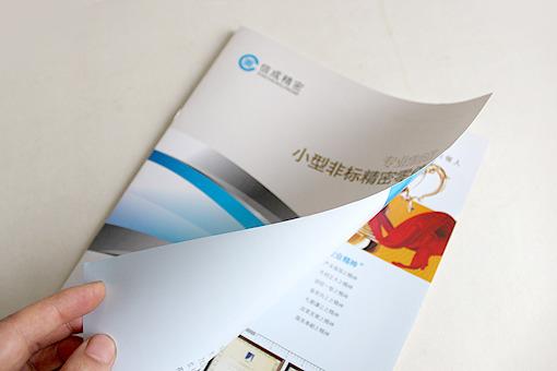 画册印刷制作