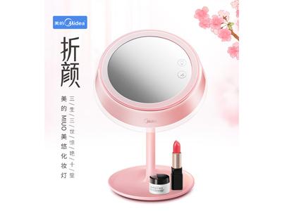 美的化妆镜