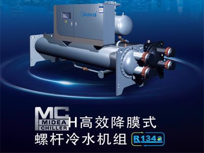 高效降膜式螺杆冷水机组
