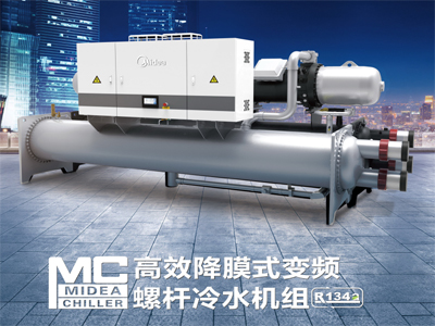 高效降膜式变频螺杆冷水机组