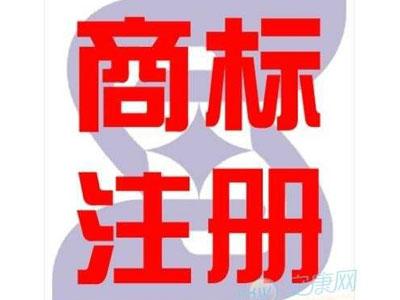 """зџ›_®¶еє""""商标代зђ? width="""